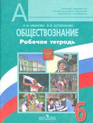 Обществознание, Рабочая тетрадь, 6 класс, Иванова Л.Ф., Хотеенкова Я.В., 2012