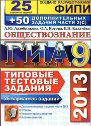 ГИА 2013, Обществознание, 9 класс, 25 вариантов заданий, Лазебникова А.Ю., Калачева Е.Н., Котова О.А., 2013