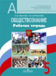 Обществознание, Рабочая тетрадь, 5 класс, Иванова Л.Ф., Хотеенкова Я.В., 2012