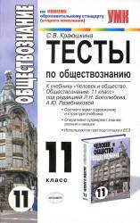 Тесты по обществознанию, 11 класс, Краюшкина С.В., 2011