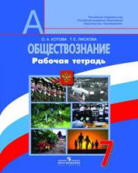 Обществознание, 7 класс, Рабочая тетрадь, Котова О.А., Лискова Т.Е., 2011