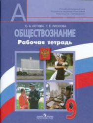 Обществознание, 9 класс, Рабочая тетрадь, Котова О.А., Лискова Т.Е., 2011