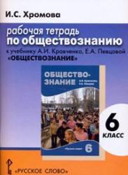 Обществознание, 6 класс, Рабочая тетрадь, Хромова И.С., 2013