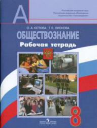 Обществознание, 8 класс, Рабочая тетрадь, Котова О.А., Лискова Т.Е., 2011