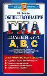 ГИА, Обществознание, Полный курс ABC, Калачева Е.Н., 2013