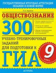 Обществознание, 300 учебно-тренировочных заданий для подготовки к ГИА, Баранов П.А., 2012