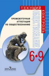 Промежуточная аттестация по обществознанию, 6-9 класс, Боголюбов Л.Н., 2010