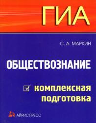 ГИА, Обществознание, Комплексная подготовка, Маркин, 2012