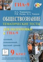 ГИА, Обществознание, 9 класс, Тематические тесты, Чернышева О.А., Пазин О.А., 2012
