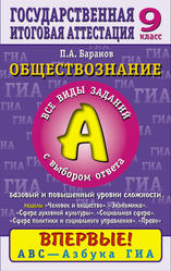 ГИА, Обществознание, 9 класс, Часть 1(A), Все виды заданий с выбором ответа, Базовый и повышенный уровни сложности, Баранов П.А., 2013
