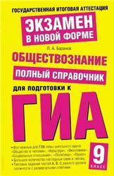 Обществознание, 9 класс, Полный справочник для подготовки к ГИА, Баранов П.А., 2013