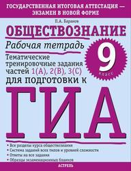 Обществознание, 9 класс, Рабочая тетрадь, Тематические тренировочные задания частей 1 (A), 2 (B), 3 (C) для подготовки к ГИА, Баранов П.А., 2013