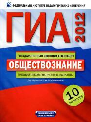 ГИА 2012, Обществознание, Типовые экзаменационные варианты, 10 вариантов, Лазебникова, 2011