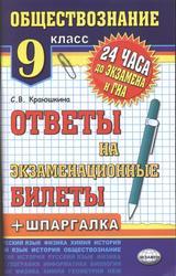 Обществознание, 9 класс, Ответы на экзаменационные билеты, Краюшкина С.В., 2013