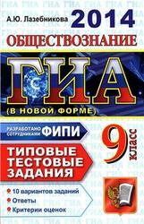 ГИА 2014, Обществознание, 9 класс, Типовые тестовые задания, Лазебникова А.Ю.