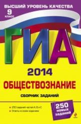 ГИА 2014, Обществознание, 9 класс, Сборник заданий, Кишенкова О.В., 2013