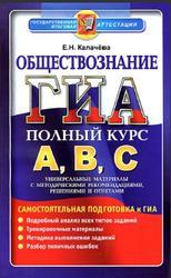 ГИА, Обществознание, Самостоятельная подготовка, Калачева Е.Н., 2013