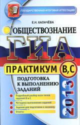 ГИА, Практикум по обществознанию, Подготовка к выполнению заданий уровня B и C, Калачева, 2013