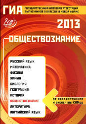 ГИА, Обществознание, 9 класс, Котова О.А., Лискова Т.Е., 2013