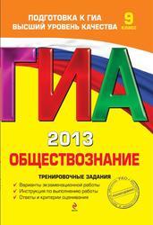 ГИА 2013, Обществознание, 9 класс, Тренировочные задания, Кишенкова О.В., 2012