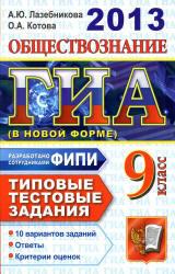 ГИА 2013, Обществознание, 9 класс, Типовые тестовые задания, Лазебникова, Котова