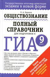 Обществознание, 9 класс, Полный справочник для подготовки к ГИА, Баранов П.А., 2014