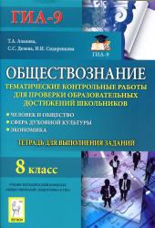 Обществознание, 8 класс, Тематические контрольные работы, Альхова Т.А., Долева С.С., Сидоренкова И.И., 2013