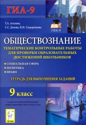 Обществознание, 9 класс, Тематические контрольные работы, Альхова Т.А., Долева С.С., Сидоренкова И.И., 2013