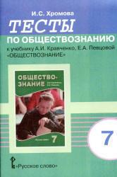 Тесты по обществознанию, 7 класс, Хромова И.С., 2013