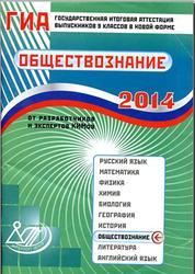 ГИА 2014, Обществознание, 9 класс, Котова О.А., Лискова Т.Е., 2014