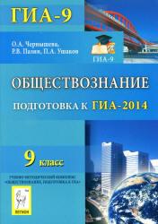 Обществознание, 9 класс, Подготовка к ГИА 2014, Чернышева О.А., Пазин Р.В., Ушаков П.А., 2013