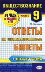 Обществознание, 9 класс, Ответы на экзаменационные билеты, Краюшкина С.В., 2014