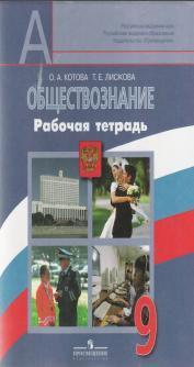 Обществознание, рабочая тетрадь, 9 класс, Котова О.А., Лискова Т.Е., 2010