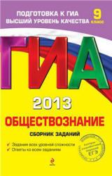 ГИА 2013, Обществознание, 9 класс, Сборник заданий, Кишенкова О.В., 2012