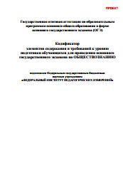 Кодификатор элементов содержания и требований к уровню подготовки обучающихся для проведения ОГЭ по Обществознанию, 2015