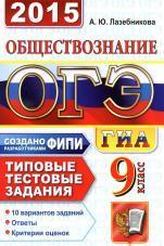 ОГЭ (ГИА-9) 2015, обществознание, 9 класс, основной государственный экзамен, типовые тестовые задания, Лазебникова А.Ю., 2015