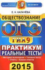 ОГЭ (ГИА-9) 2015, обшествознание, 9 класс, основной государственный экзамен, практикум по выполнению типовых тестовых заданий, Калачева Б.Н.