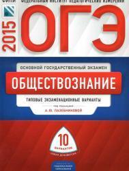 ОГЭ, обществознание, типовые экзаменационные варианты, 10 вариантов, Лазебниковой А.Ю., 2015