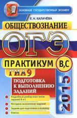 ОГЭ (ГИА-9), практикум по обществознанию, подготовка к выполнению заданий уровня В и С, Калачёва Б.Н., 2015
