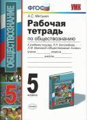 Рабочая тетрадь по обществознанию, 5 класс, Митькин А.С., 2013