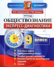 Обществознание, 9 класс, экспресс-диагностика, Королькова Е.С., Коваль Т.В., 2014