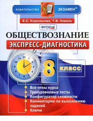 Обществознание, 8 класс, экспресс-диагностика, Королькова Е.С., Коваль Т.В., 2014