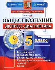 Обществознание, 5 класс, экспресс-диагностика, Королькова Е.С., Коваль Т.В., 2014