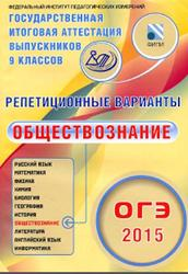 ОГЭ 2015, Обществознание, Репетиционные варианты, 12 вариантов, Котова О.А., Лискова Т.Е.