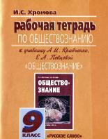 "Книга: ""обществознание. 9 класс. Учебник"" кравченко, певцова."
