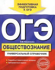 ОГЭ, обществознание, универсальный справочник, Кишенкова О.В., 2015