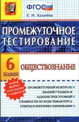 Промежуточное тестирование, Обществознание, 6 класс, Калачёва E.Н., 2015