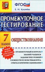 Промежуточное тестирование, Обществознание, 7 класс, Калачёва E.Н., 2015