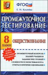 Промежуточное тестирование, Обществознание, 8 класс, Калачёва E.Н., 2015