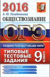 ОГЭ 2016, Обществознание, 9 класс, Типовые тестовые задания, Лазебникова А.Ю.